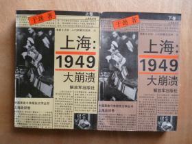 上海1949大崩溃 上下