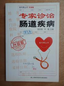 挂号费丛书:专家诊治肠道疾病(升级版)