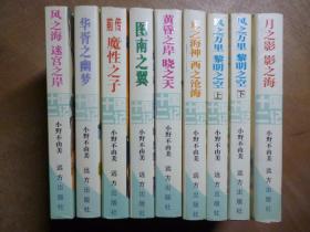 十二国记 小说版全套9册