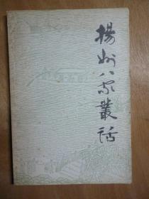 扬州八家丛话