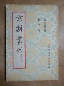 京剧丛刊第三十集
