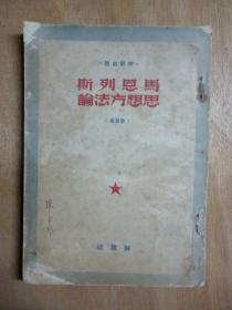 干部必读—马恩列斯思想方法论 50年1版1印