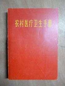 农村医疗卫生手册(毛像林题完整)