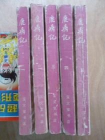 鹿鼎记 全五册