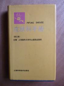 皮肤科手册(第三版)