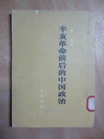 辛亥革命前后的中国政治