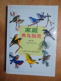 家庭养鸟指南(修订本)