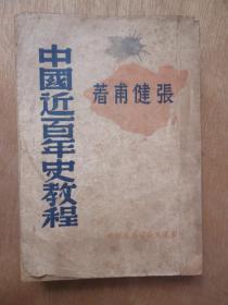 中国近百年史教程