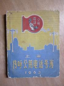 上海传呼公用电话号簿1963