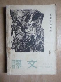 译文1957年11、12月号苏联文学专号