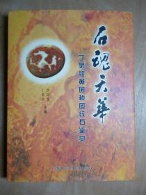 石魂天华:丁荣铨黄国桢图纹石鉴赏