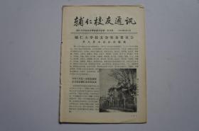 创刊号:辅仁校友通讯