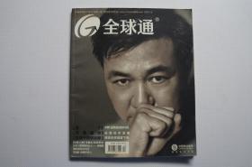 创刊号:全球通