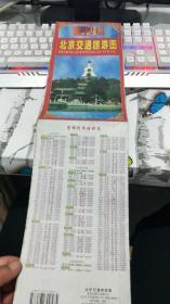 北京交通旅游图 2004年(全新版)