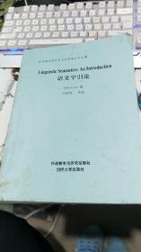 语义学引论(复印本)