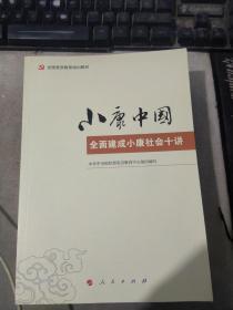 小康中国 全面建成小康社会十讲