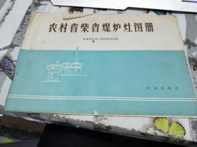农村省柴省煤炉灶图册