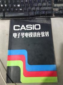 CASIO电子琴电视讲座教材