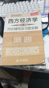 高校经典教材同步辅导丛书·西方经济学:微观部分(第4版)同步辅导及习题全解