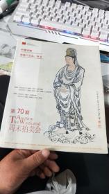 中国嘉德 周末拍卖会第70期-----中国书画 瓷器工艺品 珠宝