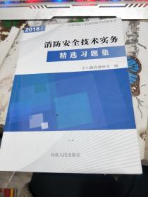 2018年版注册消防工程师资格考试辅导书:消防安全技术实务精选习题集