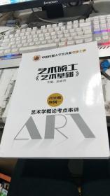 中国传媒大学艺术类考研王牌:艺术硕士《艺术基础》(2018版序列一)艺术学概论考点串讲