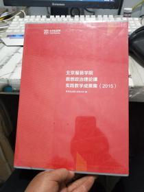 北京服装学院思想政治理论课实践教学成果集(2015)(未拆封)