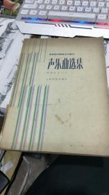 高等师范院校试用教材:声乐曲选集:中国作品(三)