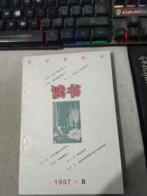 读书1997年第8期