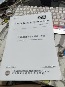 中华人民共和国国家标准GB/T 26315-2010  市场、民意和社会调查 术语