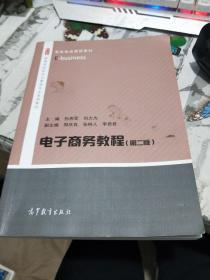 电子商务教程(第二版)