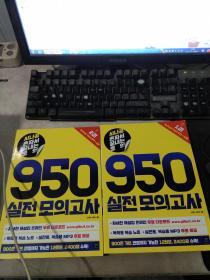 韩文原版 950【1.2册】详见图