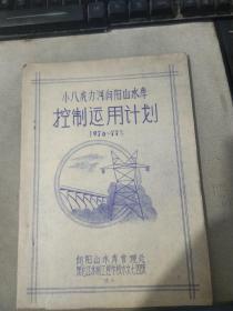 小八虎力河向阳山水库 控制运用计划 1976-1977