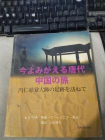 追寻圆仁的足迹(日文)