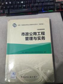 市政公用工程管理与实务 第四版