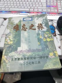 难忘之旅 --纪念粟裕大将诞辰100周年