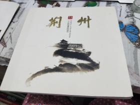 荆州(彩图册)