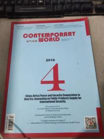 当代世界2018年第4期【英文版】