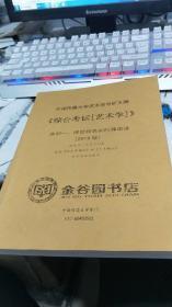 中国传媒大学艺术类考研王牌《综合考试【艺术学】》序列一:填空和名词解释串讲【2018版】