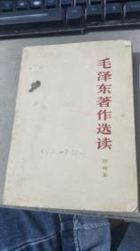 毛泽东著作选读(甲种本)