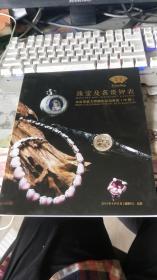 北京荣宝文物艺术品拍卖会(75):珠宝及名贵钟表