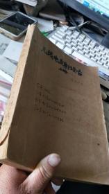 无线电发射设备(第2版,修正补充版)上册