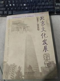 2009-2010年北京文化发展报告