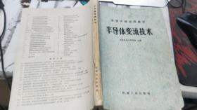 半导体变流技术  ( 无后书皮,至328页)