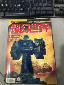科幻世界译文版2005.1 下半月版