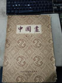 中国画 季刊 创刊号
