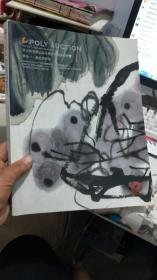 POLY AUCTION 北京保利第32期中国书画精品拍卖会:碎金——无底价专场