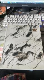 2013北京荣宝文物艺术品拍卖会第75期【近现代书画】