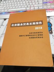 北京服务贸易发展报告 2013