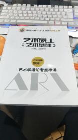中国传媒大学艺术类考研王牌:;艺术硕士《艺术基础》2018版序列一(艺术学概论考点串讲)